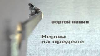 Нервы на пределе. Авторская песня. Сергей Панин.