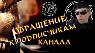 Обращение к подписчикам и зрителям канала Вашкелис Альгирдас.