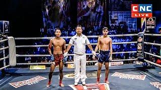 សង គង់ Vs ឡុង ខេត្ត, 05/August/2018, CNC TV Boxing | Khmer Boxing Highlights