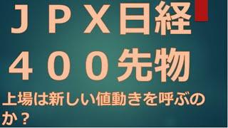 JPX日経400先物上場は新しい値動きを呼ぶのか?