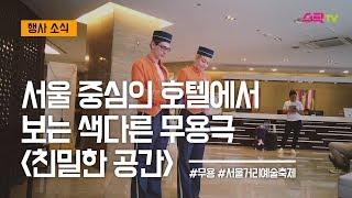 서울 중심의 호텔에서 …