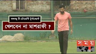 বঙ্গবন্ধু টি২০ টুর্নামেন্টে নাম নেই মাশরাফীর ! | BD Cricket | Sports News