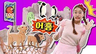 아이쿠 깜짝이야!! 플레이모빌 대형 동물원 장난감 소풍 놀이 - 지니