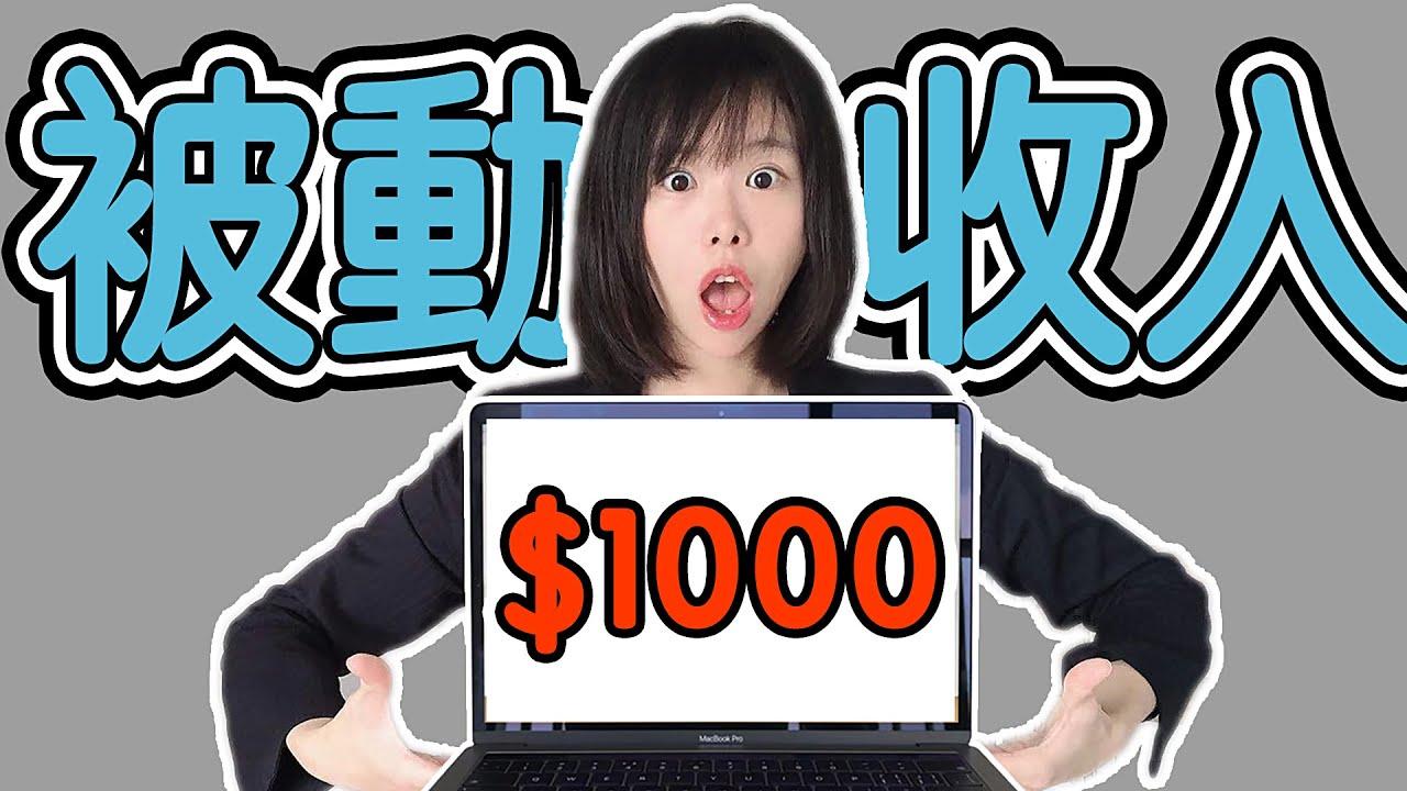 被動收入 | 如何每月賺$1000美金 ?| 亞馬遜聯盟 - YouTube