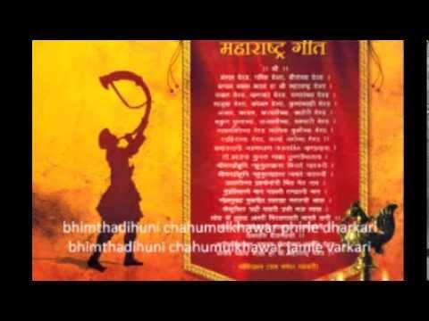 Mangal Desha Maharashtra Desha - Maharashtra Geet