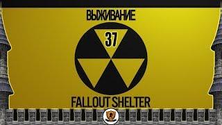"""Fallout Shelter: Режим выживания. №37 /прохождение, """"реалити-шоу"""", live/"""