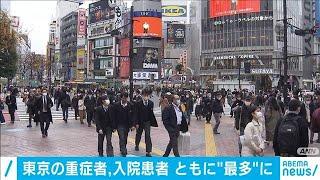 東京のコロナ入院患者 緊急事態解除後初2000人超え(2020年12月14日) - YouTube