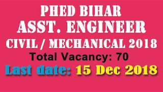 PHED Bihar AE 2018 || बिहार पी एच ई डी सहायक अभियंता भर्ती 2018 || Apply Now