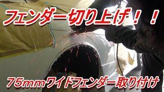 リアフェンダー切り上げして75mmワイド化【S14】