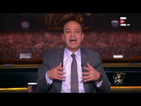 كل يوم - عمرو اديب: لابد ان يتوقف نزيف المياه فى مصر  - 21:20-2017 / 11 / 14