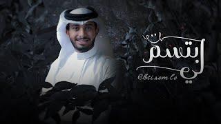 عبدالله ال فروان - ابتسم لي (حصرياً) | 2021