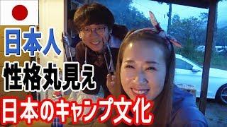 韓国人が日本で驚いたところ|キャンプ場でも日本人の性格が出る|グリーンパークふきわれキャンプ場