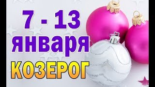 Таро прогноз (гороскоп) с 7 по 13 января – КОЗЕРОГ