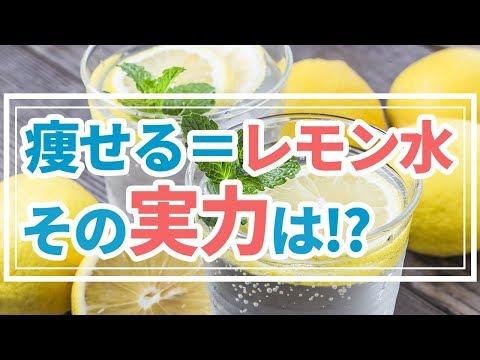 レモン水でダイエットがすごい!