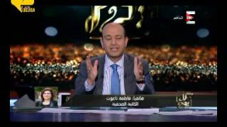 فيديو.. فاطمة ناعوت: واثقة في البراءة وأحترم كل الأديان