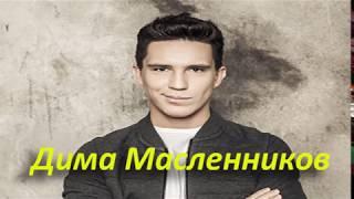 Дима Масленников клип