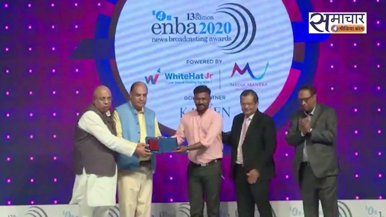 enba अवार्ड में किसने जीता Best Current Affairs Programme Southern Region का अवार्ड ! देखिये