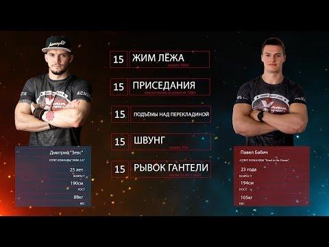 Состязание Дмитрий Зевс Федотов Vs Павел Бабич - Xgain #5-1