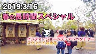東京ディズニーシー 2019.3.16の様子