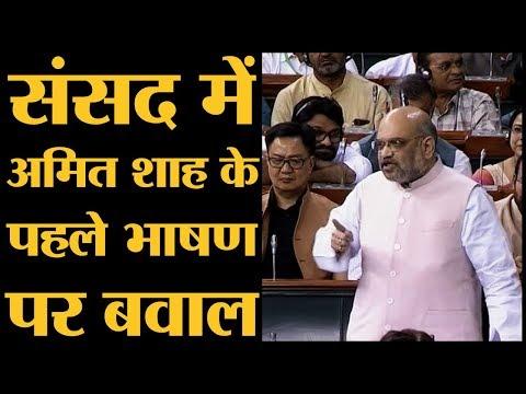 Home Minister Amit Shah Parliament Speech। जो लंबे वक्त तक Congress को सताता रहेगा।