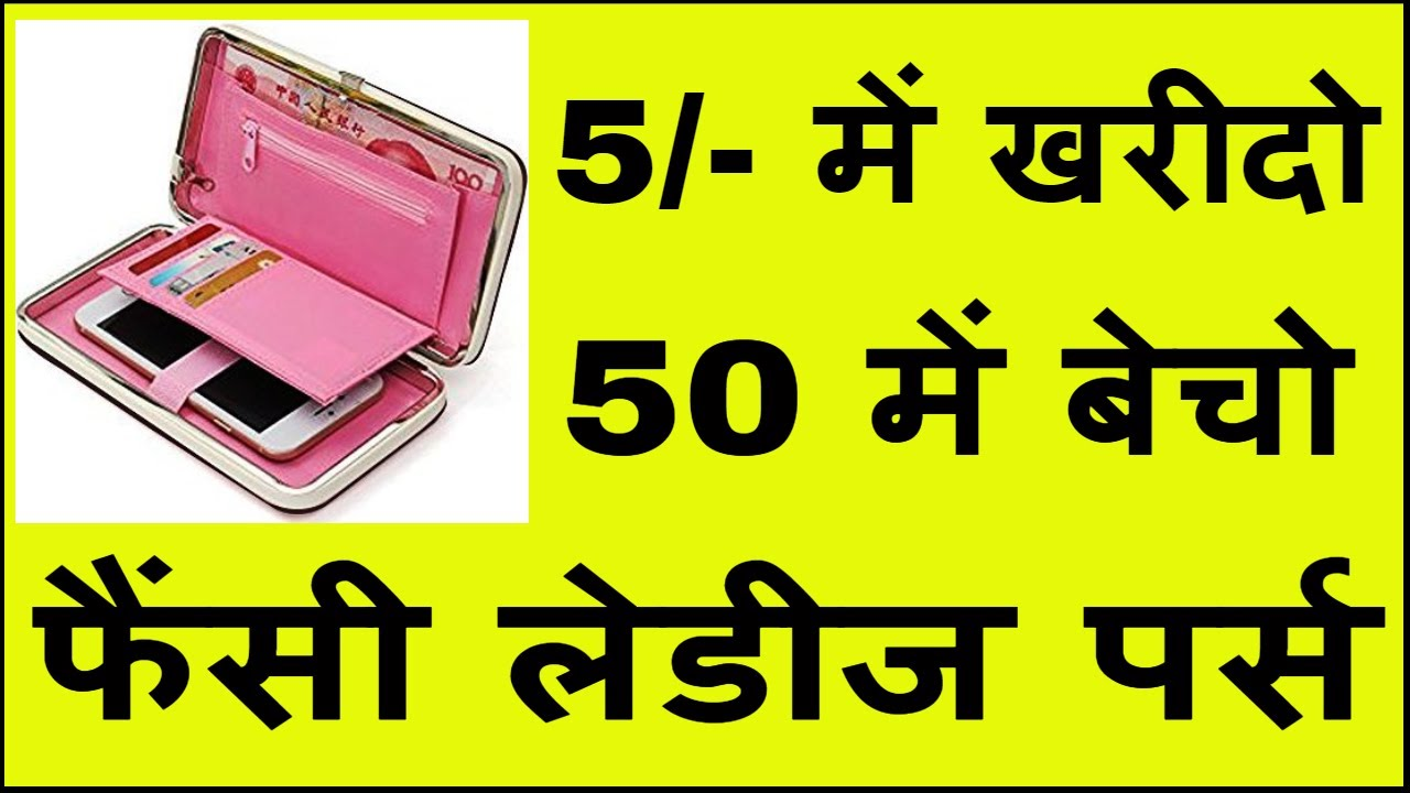 wholesale market ladies purse, small business in hindi, Business
