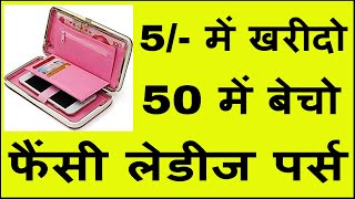 wholesale market ladies purse, small business in hindi, Business ideas in India 2018