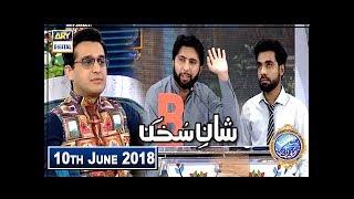 Shan e Iftar – Segment – Shan e Sukhan - Bait Bazi  - 10th June 2018