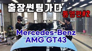 썬팅달인 과 랩핑달인 이 만들어낸 Mercedes-be…