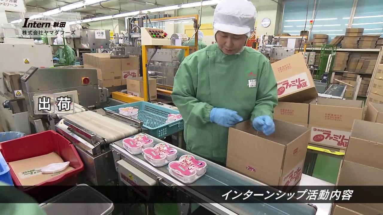 動画サムネイル:株式会社ヤマダフーズ
