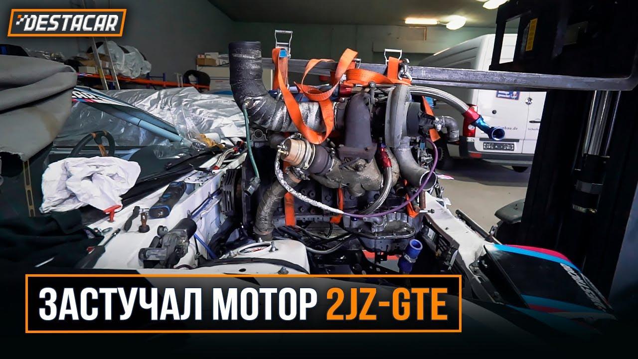 Застучал мотор 2JZ - GTE