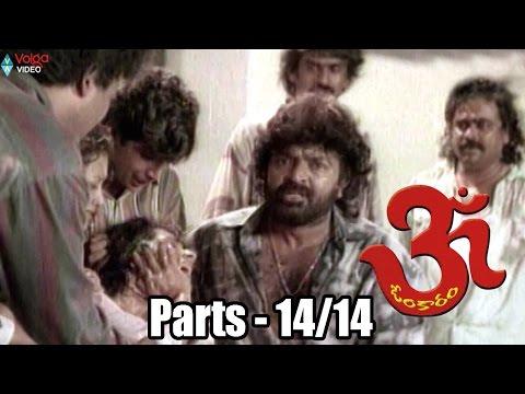 Omkaram Movie Parts 14/14 - Rajasekhar, Prema, Bhagyasree