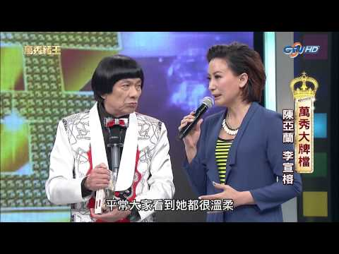 [1080P]20130824-萬秀豬王-萬秀大牌檔--陳亞蘭 李宣榕