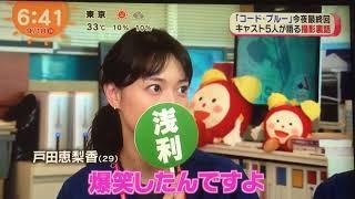 2017.9.18 めざましテレビのエンタみたもん勝ち コードブルーの最終回の...