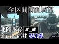 【字幕付きFull HD前面展望】 北陸本線 金沢~福井 60fps