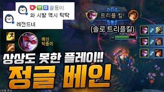 [팬티 5장] 베인 정글로 CK 뒤집어 버리는 미친 클…