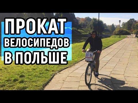 Польша. Прокат Велосипедов - Nextbike #3