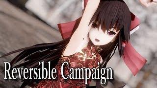 【東方MMD】チャイナドレスな霊夢さんでリバーシブルキャンペーン