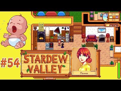 Я стал отцом ☀ Stardew Valley Прохождение #54