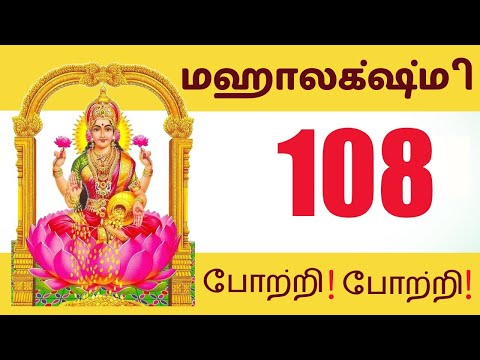 108 mahalakshmi potri in tamil mp3 free download