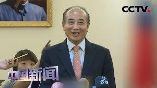 [中国新闻] 王金平宣布不参加国民党初选 未确定是否脱党参选 | CCTV中文国际