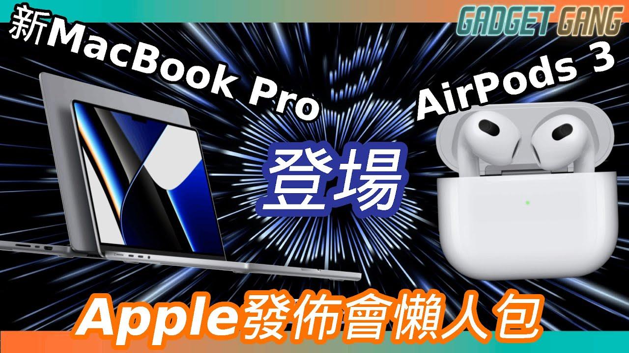 Apple發佈會懶人包〡AirPods 3、新MacBook Pro新機重點整理 新AirPods值唔值得買? MBP五個spec點揀好? #apple #airpods (新加字幕)
