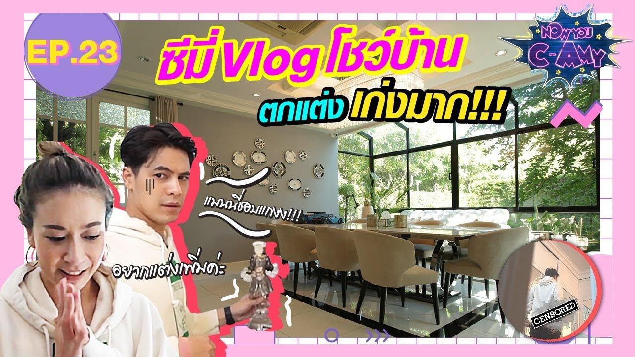 Download NOW YOU C-AMY EP.23 | ซีมี่ Vlog โชว์บ้าน..ตกแต่งเก่งมาก!