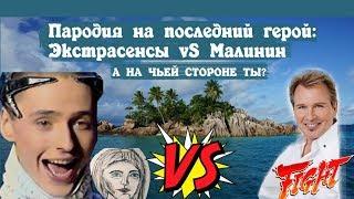 Русская ремейк-пародия сериала LOST. Лайвхак для дачи.