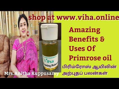 Amazing Benefits & Uses Of Primrose Oil / பிரிம்ரோஸ் எண்ணெயின் அற்புதப் பலன்கள்