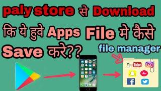 How to download Apps Play Store with no Internetप्ले स्टोर से डाउनलोड किया वह ऐप्स सेव करो अपने फाइल