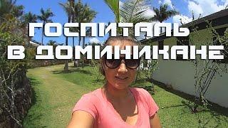 видео Медицинская страховка для поездки в Доминикану