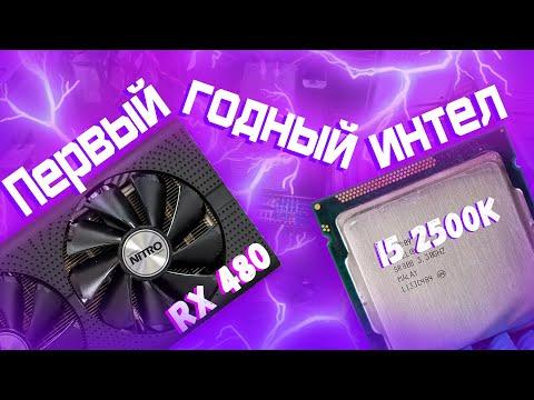 Годнейший игровой ПК за 15000 рублей | I5 2500k + RX 480 4gb с Авито - тесты в играх и актуальность