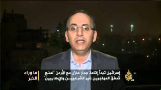ما وراء الخبر- تأثيرات الجدار الإسرائيلي العازل مع الأردن