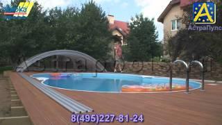 Павильон для бассейнов Teledom ширина 4,75 Сборный бассейн(Раздвижной павильон для бассейна модель Teledom Klasik. Данный раздвижной навес для бассейна является эконом..., 2012-08-12T11:30:02.000Z)