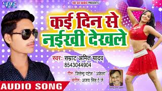 2018 सुपरहिट भोजपुरी लोकगीत - Kai Din Se Naikhi Dekhale - Samrat Amit Yadav - Bhojpuri Hit Song